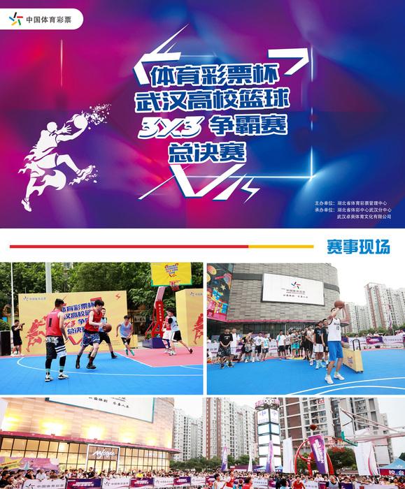 体彩篮球赛1-1.jpg